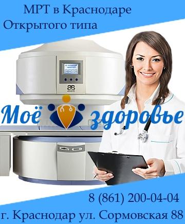 МРТ в Краснодаре